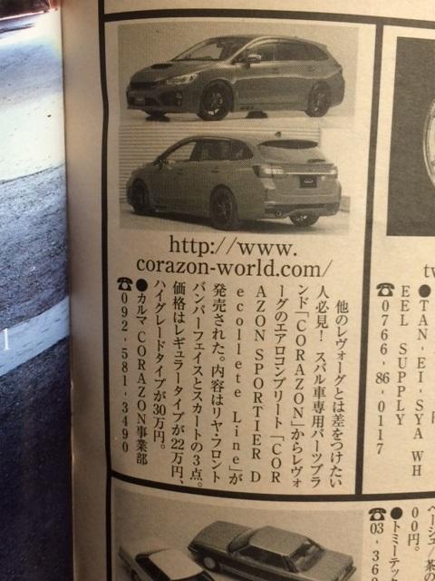 ベストカー1026記事