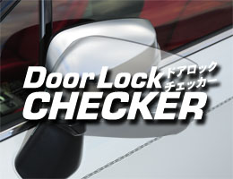 ドアロックチェッカー