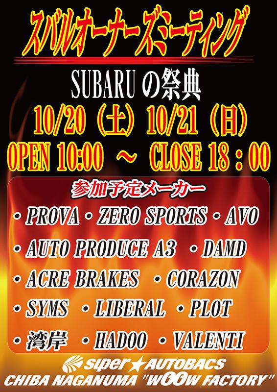 subaru_meeting